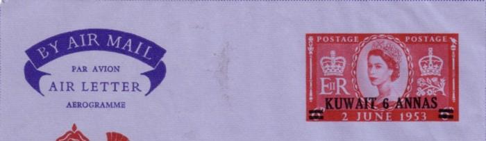 Kuwait stat coronation airletter type II detail 200